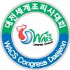 2012대전세계조리사대회조직위원회 Logo