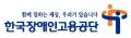 한국장애인고용공단 Logo