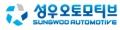 성우오토모티브 Logo
