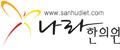 나라한의원 Logo