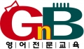 지앤비영어전문교육 Logo