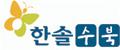 한솔수북 Logo