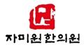 자미원한의원 Logo