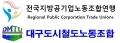 대구도시철도노동조합 Logo