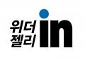 위더인젤리 Logo