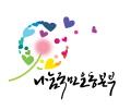 나눔국민운동본부 Logo