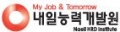 내일능력개발원 Logo