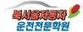 북서울자동차운전전문학원 Logo