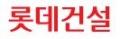 롯데건설 Logo