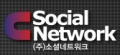 소셜네트워크 Logo