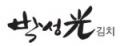 박성光(광) 김치 Logo