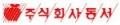 동서 Logo