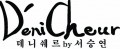 데니쉐르 바이 서승연 Logo