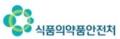 식품의약품안전처 Logo