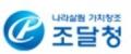 조달청 Logo