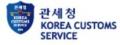 관세청 Logo