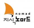 지식노마드 Logo