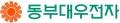 동부대우전자 Logo