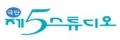 제5스튜디오 Logo