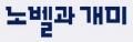 노벨과개미 Logo