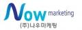 나우마케팅 Logo