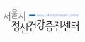 서울시정신건강증진센터 Logo