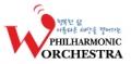 W필하모닉오케스트라 Logo