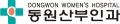 동원산부인과 Logo