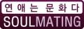 소울메이팅 Logo