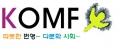 한국이주노동재단 Logo