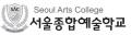 서울종합예술학교 Logo
