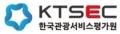 한국관광서비스평가원 Logo