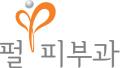펄피부과의원 Logo