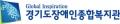 경기도장애인종합복지관 Logo