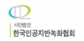 한국인공지반녹화협회 Logo