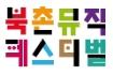 북촌뮤직페스티벌 Logo