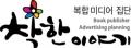 착한이야기그룹 Logo