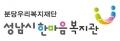 성남시 한마음복지관 Logo