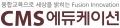 씨엠에스에듀케이션 Logo