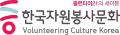 한국자원봉사문화 Logo
