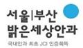 서울/부산 밝은세상안과 Logo