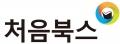 처음북스 Logo