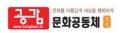 문화공동체 공감 Logo