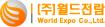 월드전람 Logo