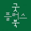 굿플러스북 Logo