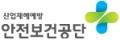한국산업안전보건공단 Logo