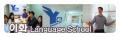 상해법인 이화어학원 Logo