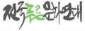 전국푸른문화연대 Logo