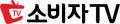 한국소비자티브이 Logo