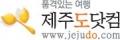 제주도닷컴 Logo
